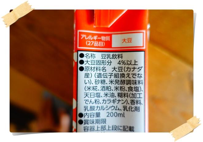 豆乳飲料 甘酒 原材料名