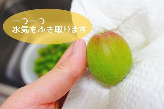 梅シロップの作り方 水気をふき取る