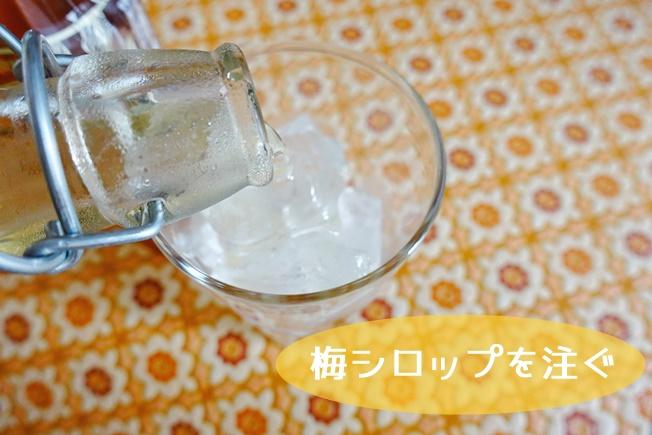 梅フレーバーアイスティーの作り方  梅シロップを注ぐ