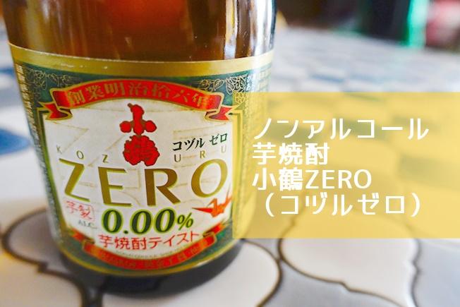 ノンアルコール芋焼酎小鶴ZERO(コヅルゼロ)