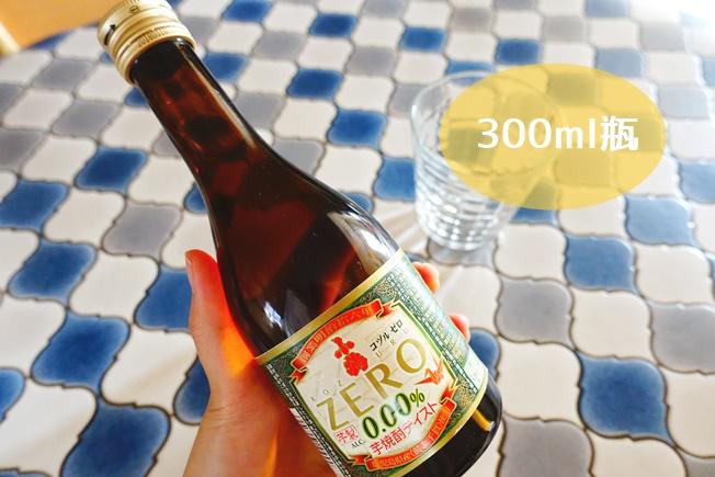 ノンアルコール芋焼酎小鶴ZERO(コヅルゼロ) 300ml瓶