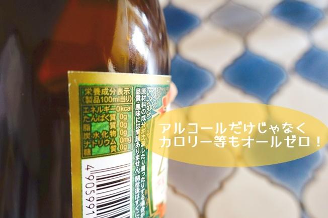 ノンアルコール芋焼酎小鶴ZERO(コヅルゼロ) カロリー等もオールゼロ