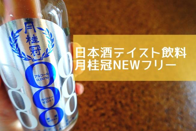 ノンアルコール日本酒 月桂冠NEWフリー