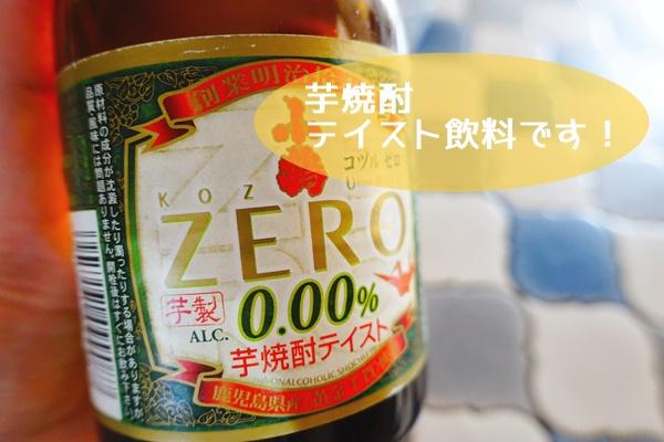 ノンアルコール芋焼酎小鶴ZERO(コヅルゼロ) 芋焼酎テイスト飲料