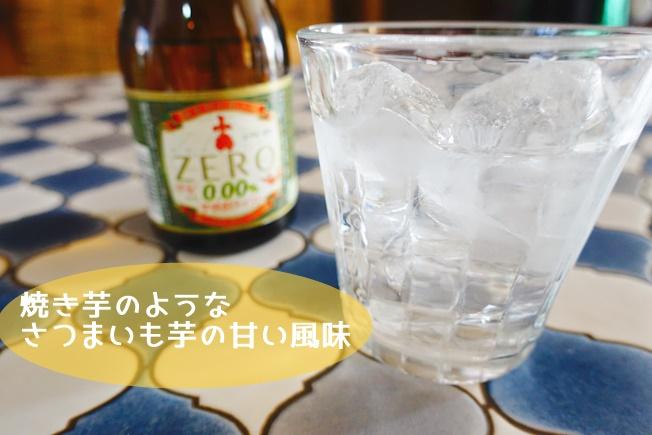 ノンアルコール芋焼酎小鶴ZERO(コヅルゼロ) サツマイモの甘い風味