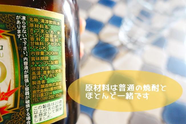 ノンアルコール芋焼酎小鶴ZERO(コヅルゼロ) 原材料は普通の焼酎とほぼ一緒