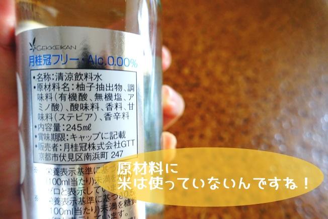 ノンアルコール日本酒 月桂冠NEWフリー 原材料