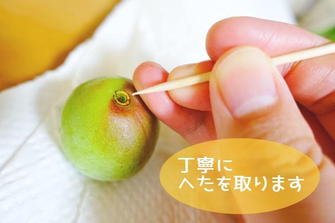 梅シロップの作り方 へたを取る