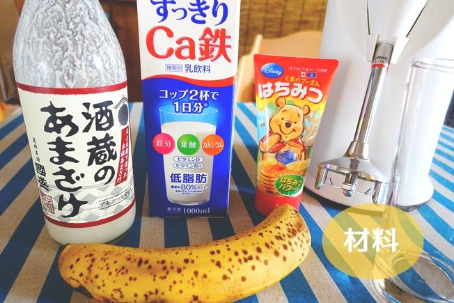 バナナ甘酒 材料