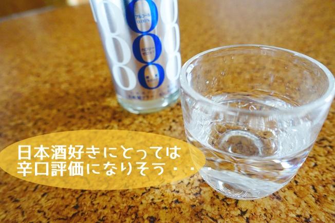 ノンアルコール日本酒 月桂冠NEWフリー 味の感想
