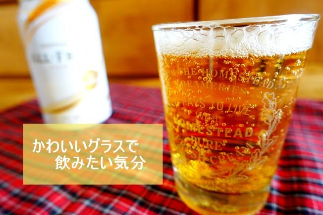 サントリー オールフリーのレビュー かわいいグラスで飲みたい
