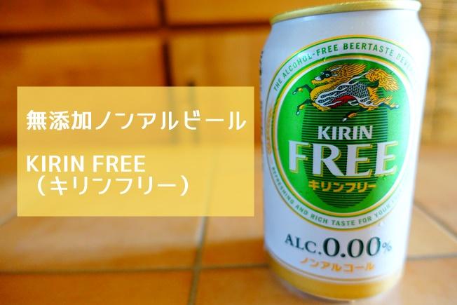 KIRIN FREE(キリンフリー)のレビュー