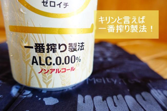 キリン零ICHI(ゼロイチ)のレビュー 一番搾り製法
