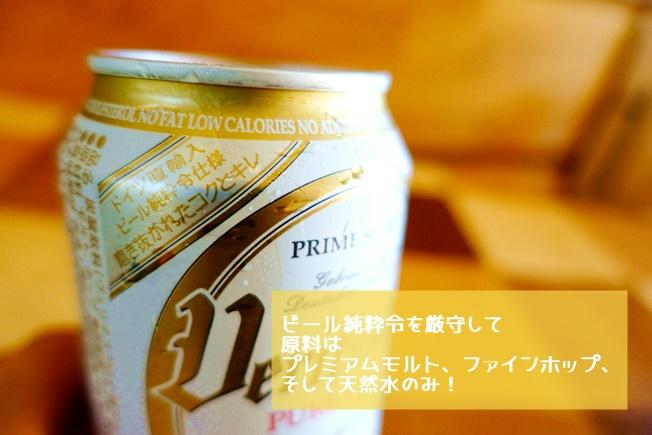 ヴェリタスブロイ ピュア&フリーのレビュー ビール純粋令を厳守