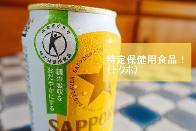 サッポロプラスのレビュー 特定保健用食品(トクホ)