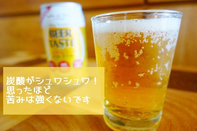 ノンアルタイム ビールテイストのレビュー 炭酸シュワシュワ