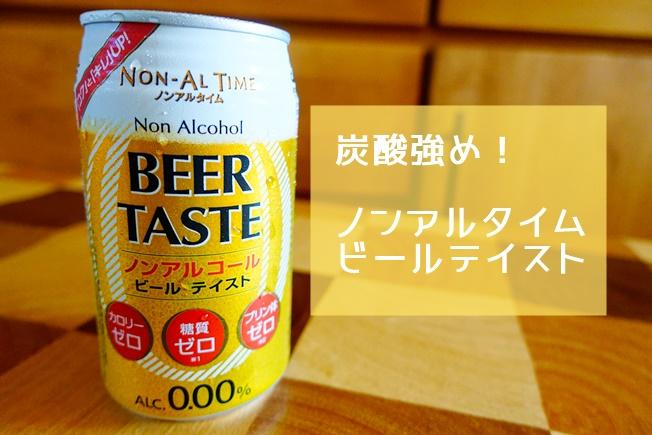 ノンアルタイム ビールテイストのレビュー