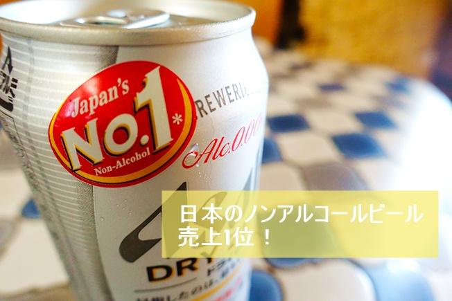 アサヒドライゼロ 日本のノンアルコールビール売り上げ1位