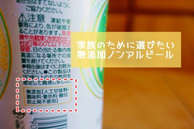 KIRIN FREE(キリンフリー)のレビュー 無添加ノンアルビール
