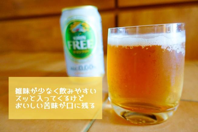 KIRIN FREE(キリンフリー)のレビュー 雑味の少ないおいしさ