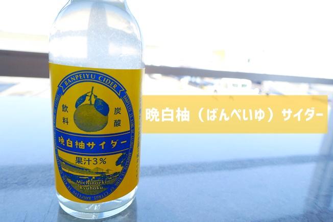 晩白柚(ばんぺいゆ)サイダー