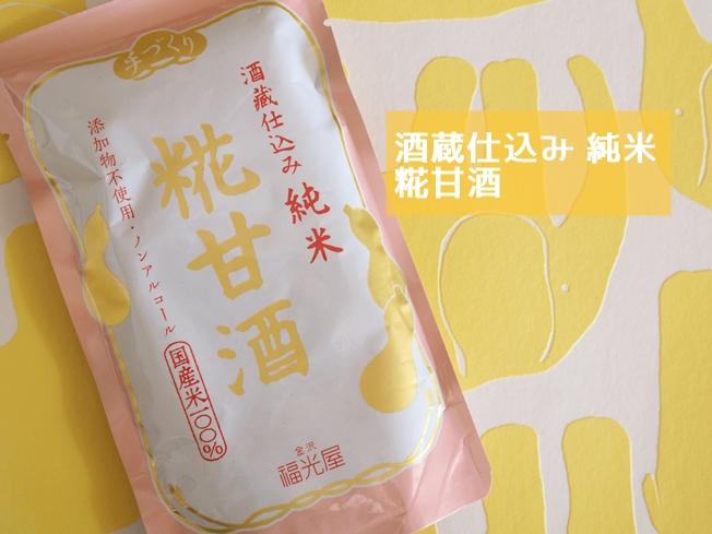 酒蔵仕込み 純米 糀甘酒のレビュー