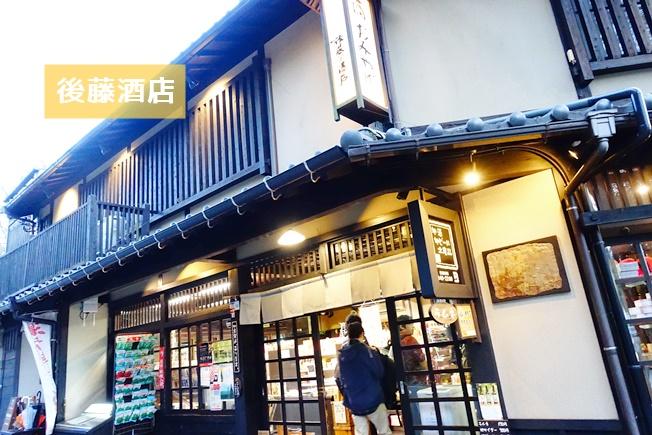 黒川温泉限定むかしサイダー 後藤酒店