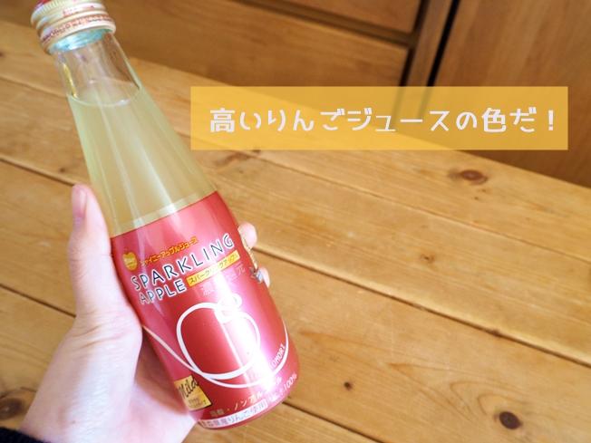 シャイニーアップルジュース スパークリングアップルマイルドのレビュー 高いりんごジュースの色