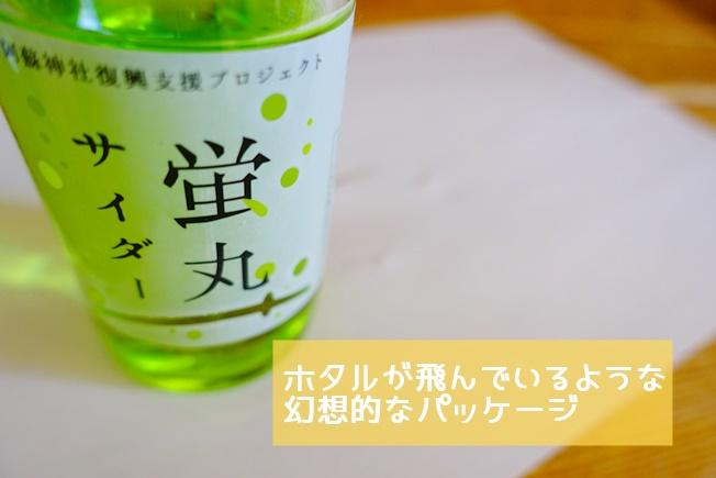 阿蘇神社復興支援蛍丸サイダー 幻想的なパッケージ