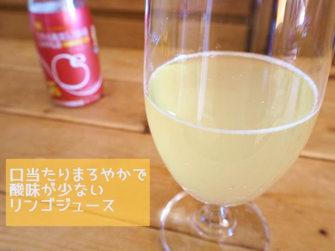 シャイニーアップルジュース スパークリングアップルマイルドのレビュー 口当たりまろやかで酸味が少ない