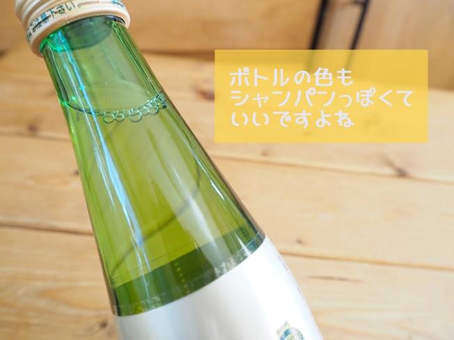 シャイニーアップルジュース スパークリングアップルのレビュー ボトルの色が緑