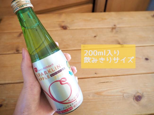 シャイニーアップルジュース スパークリアップルのレビュー 飲みきりサイズ