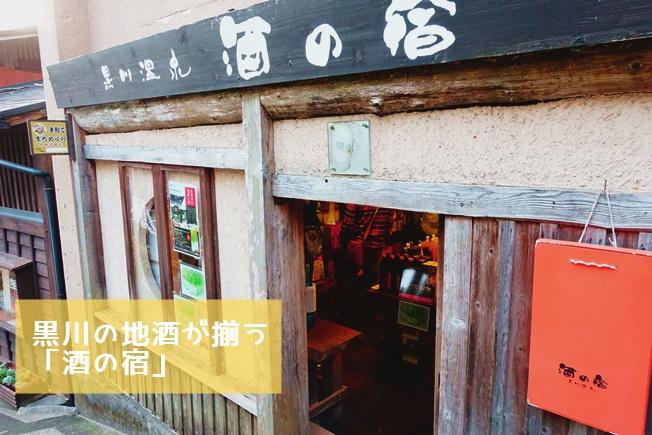 黒川温泉 酒の宿