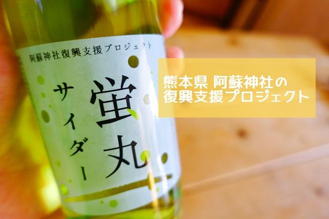 阿蘇神社復興支援蛍丸サイダー 熊本地震からの復興支援プロジェクトの一環