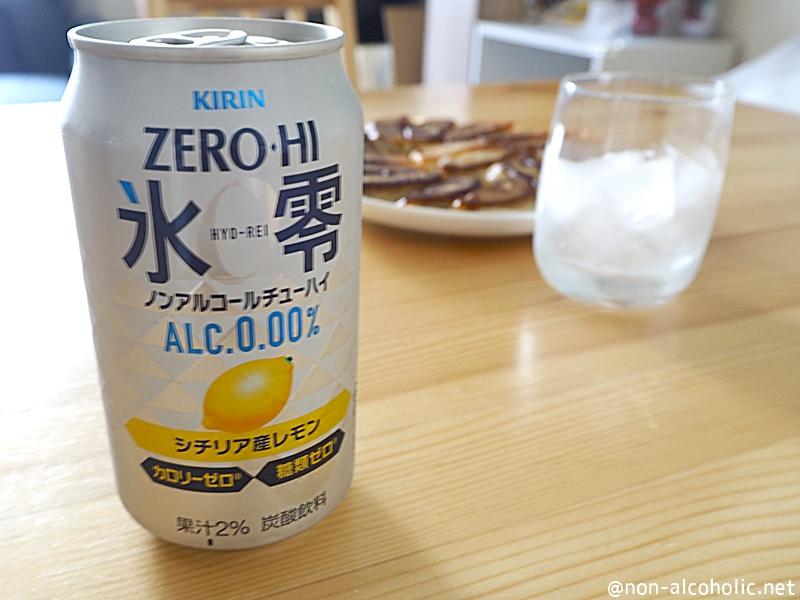 キリンゼロハイ氷零シチリア産レモン パッケージ全体