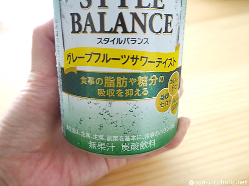 アサヒスタイルバランスグレープフルーツサワーテイスト パッケージ表示の製品特徴コピー
