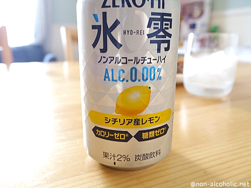 キリンゼロハイ氷零シチリア産レモン パッケージ記載の製品特徴コピー