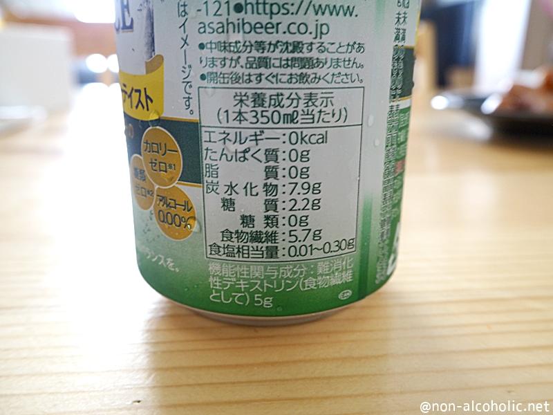 アサヒスタイルバランスグレープフルーツサワーテイスト 栄養成分表示