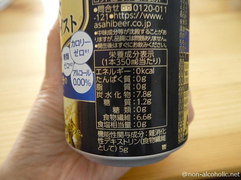 アサヒ スタイルバランス香り華やぐハイボールテイスト 栄養成分表示