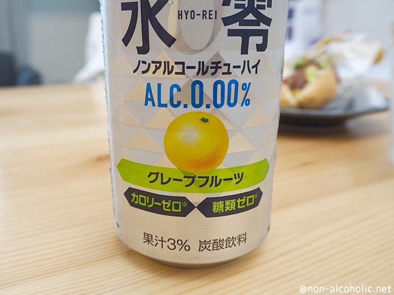 キリンゼロハイ氷零グレープフルーツのレビュー 製品特徴コピー部分