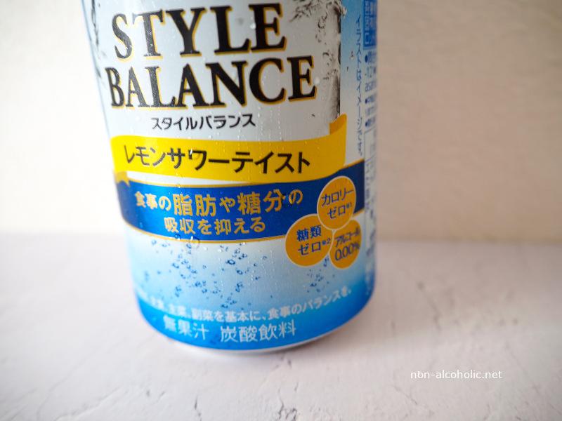 アサヒスタイルバランスレモンサワーテイスト パッケージコピーアップ