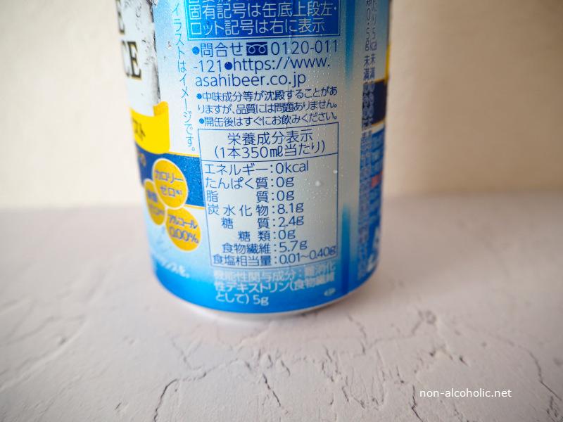 アサヒスタイルバランスレモンサワーテイスト 栄養成分表示