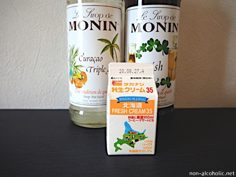 ノンアルコールベルベッドオレンジコーヒー 材料