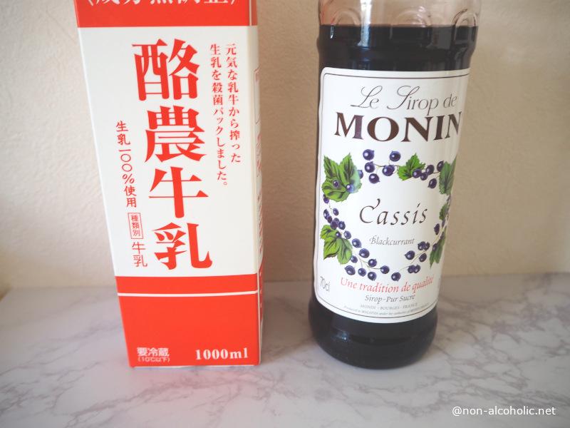 ノンアルコールカシスミルク 材料