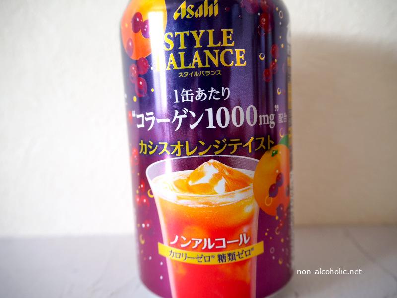 スタイルバランスカシスオレンジテイスト パッケージアップ