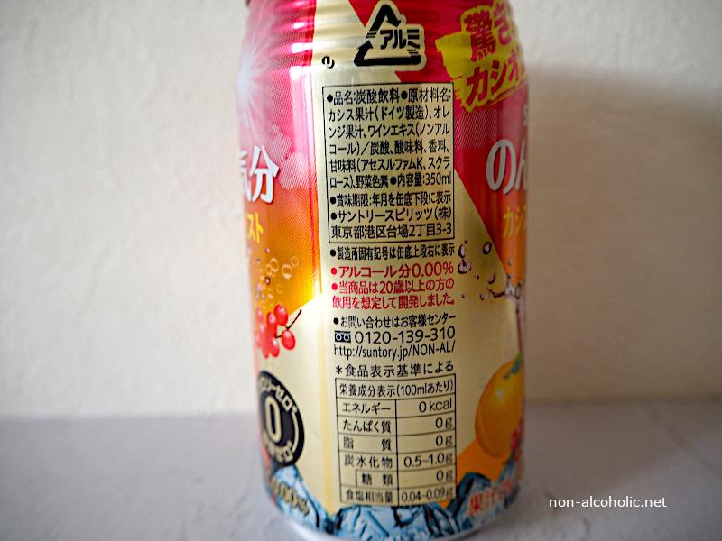 のんある気分カシスオレンジテイスト 原材料名等表示部分