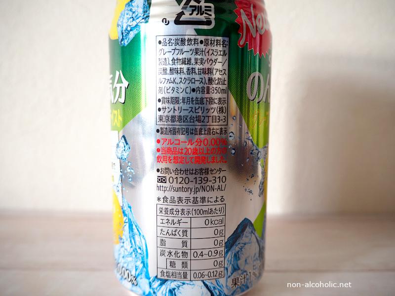 サントリーのんある気分 グレープフルーツサワーテイスト 原材料名等表示部分