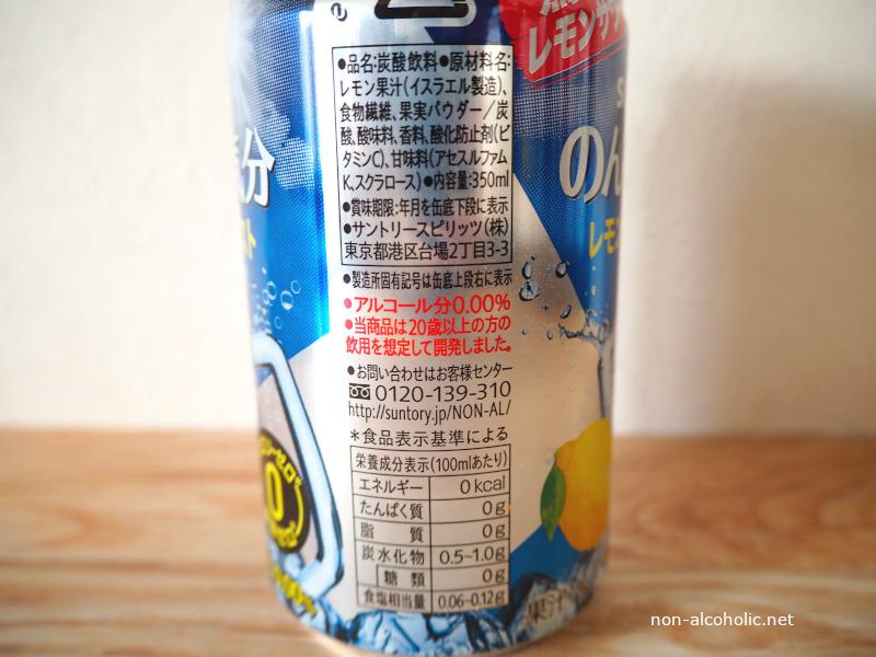 のんある気分レモンサワーテイスト 原材料名等表示部分