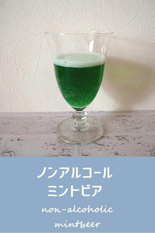 ノンアルコールミントビアレシピ